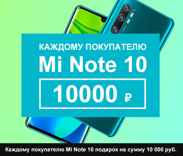 10000 руб. при покупке Mi Note 10