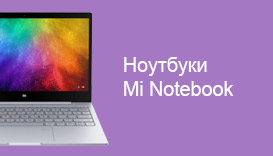 Ноутбуки Mi Notebook