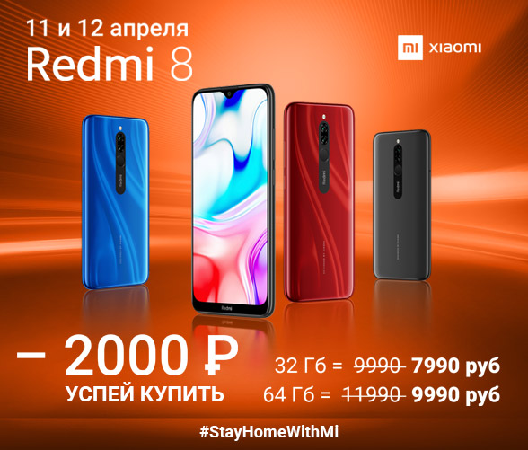Распродажа Redmi 8