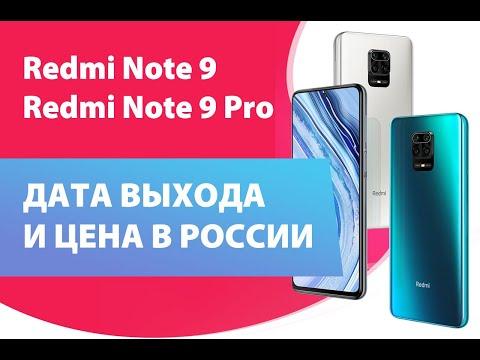 REDMI NOTE 9 И NOTE 9 PRO - ДАТА ВЫХОДА И ЦЕНА В РОССИИ