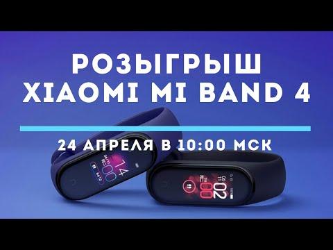 Розыгрыш Mi Band 4 в прямом эфире. 24 апреля, 10:00 мск.