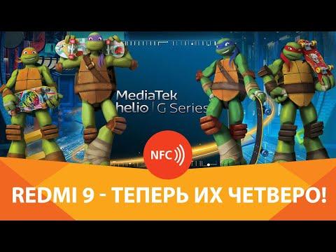 XIAOMI REDMI 9 - САМЫЙ ДЕШЕВЫЙ ИГРОВОЙ ТЕЛЕФОН!