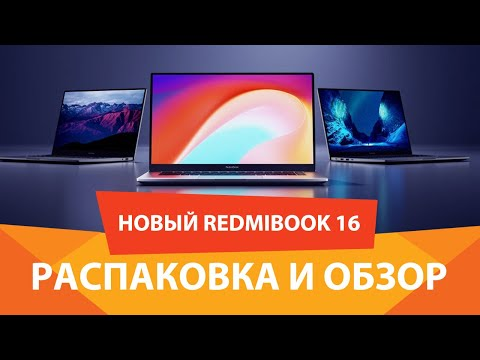 Ноутбук RedmiBook 16 - первый обзор и распаковка. Находим плюсы и копаемся в минусах.