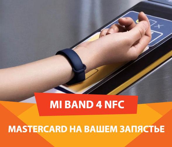 Mi Band 4 NFC