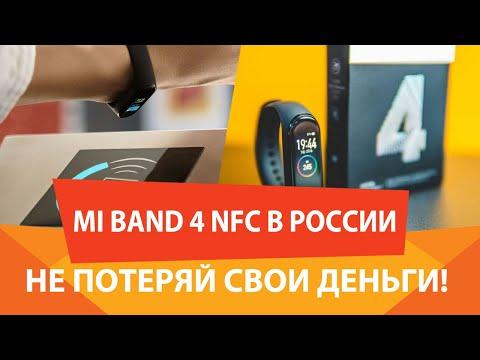 Mi Band 4 NFC - как настроить бесконтактную оплату БЕЗОПАСНО?