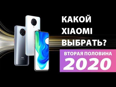 Какой Xiaomi выбрать во второй половине 2020 года?