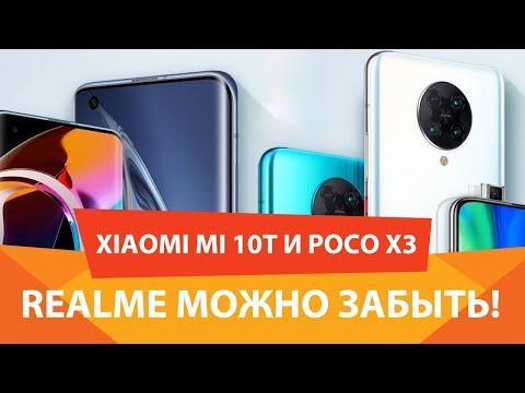 POCOPHONE X3 И XIAOMI MI 10T - ПЕРВЫЙ ОБЗОР