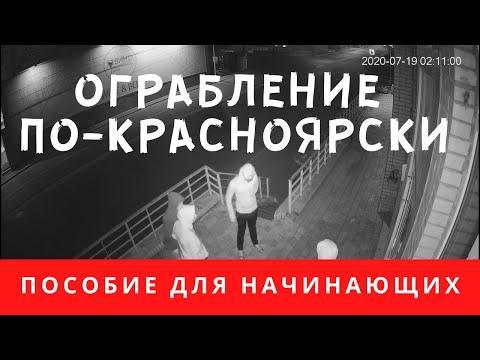 Ограбление главного офиса ТехноМакса в Красноярске