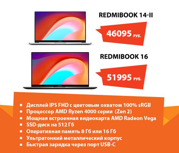 Redmibook 14 и Redmibook 16