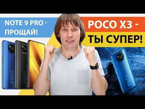 Poco X3 NFC - Xiaomi Redmi Note 10 Pro на стероидах!