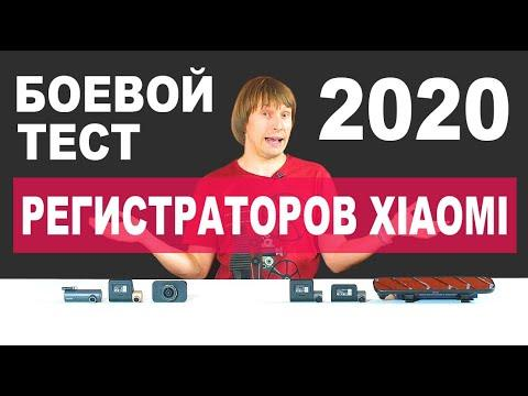 Тест видеорегистраторов Xiaomi - 70mai Pro, 70mai Mini, 70mai 1S, 70mai Lite, 70mai Mirror, Mijia 1S