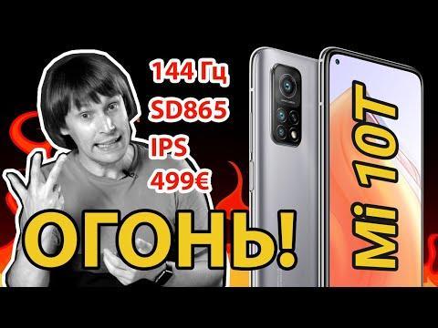 Xiaomi Mi 10T - флагман для народа или провал?