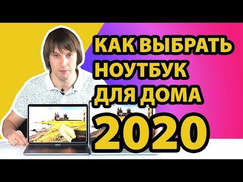 Как выбрать ноутбук для дома - 2020