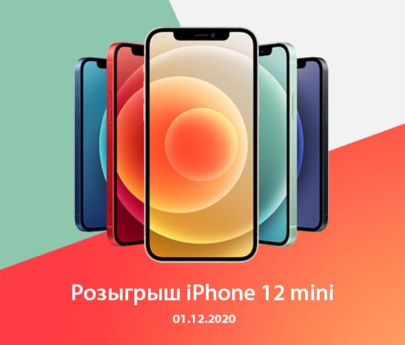 Розыгрыш iPhone 12 mini