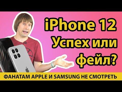 ОБЗОР IPHONE 12 - ЗАШКВАР ИЛИ ПРОРЫВ?