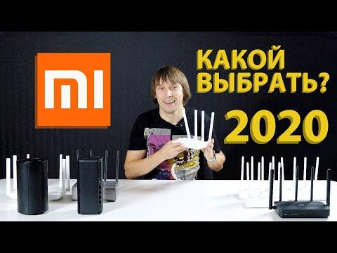 Все роутеры Xiaomi в 2020 году || Глобальный обзор 11 моделей Xiaomi Router