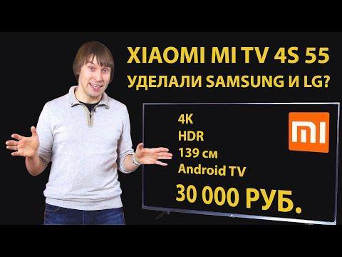 Обзор Xiaomi Mi TV 4S 55 – 4K, 140 см, HDR, Android TV за 30 тыс. руб.