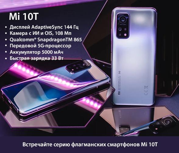 Встречайте Mi10T