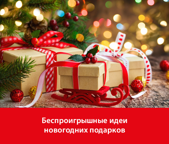 Беспроигрышные идеи новогодних подарков
