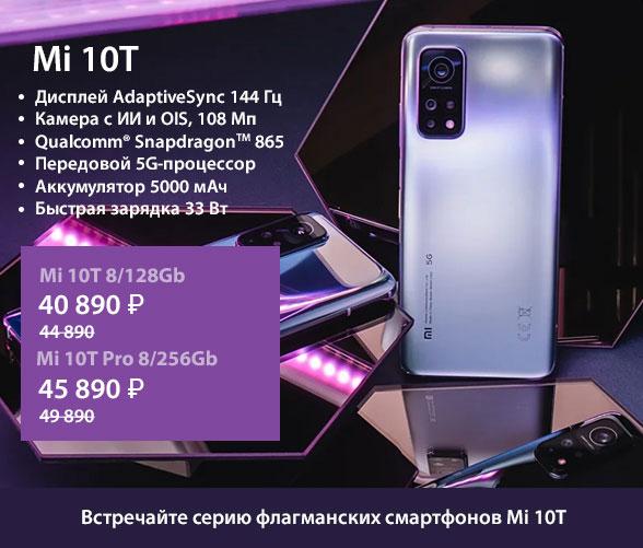 Встречайте Mi 10T
