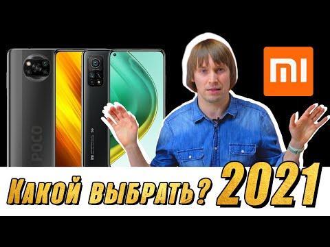 Советы по выбору телефона Xiaomi в 2021 году