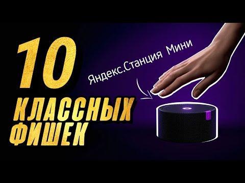 10 ПОЛЕЗНЫХ ФИШЕК ЯНДЕКС.СТАНЦИИ