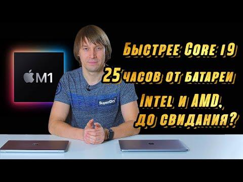 МЕСЯЦ С MACBOOK PRO 13 (M1, 2020) - РАЗРЫВ ШАБЛОНА
