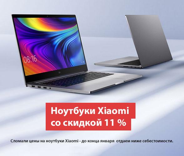 Скидка 11% на ноутбуки Xiaomi