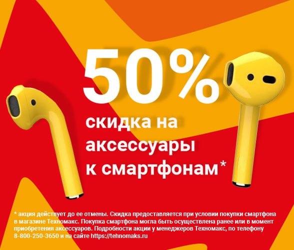 Скидка 50% при покупке смартфона