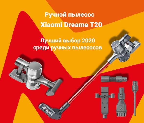 Ручной пылесос Xiaomi Dreame Т20