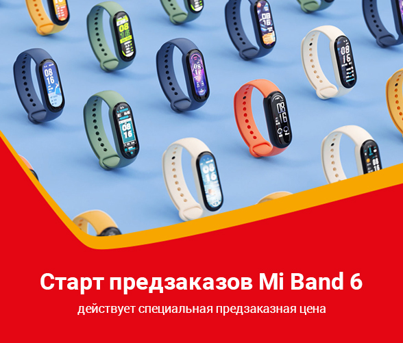 Предзаказ Mi Band 6