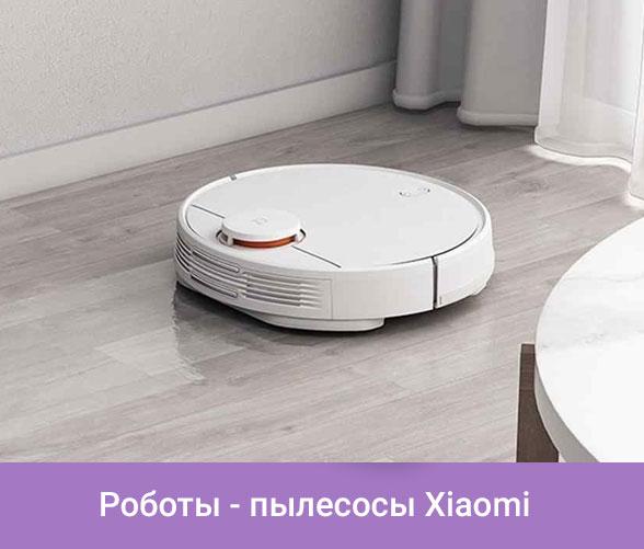 Роботы - пылесосы Xiaomi