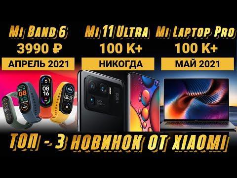 MI 11 ULTRA в России не будет!  MI LAPTOP PRO ОФИГЕНЕН! MI BAND 6 - ждем с NFC