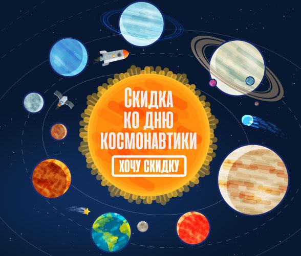Скидка ко дню космонавтики