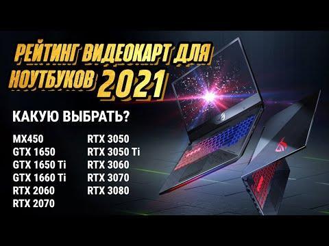 РЕЙТИНГ ВИДЕОКАРТ ДЛЯ НОУТБУКОВ - 2021. ОТ MX450 ДО RTX 3080