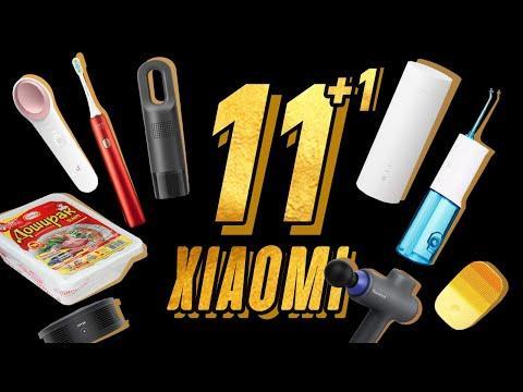 11 НЕОБЫЧНЫХ ГАДЖЕТОВ XIAOMI (+1, КОТОРЫМ МОЖНО ЗАВАРИВАТЬ ДОШИРАК)