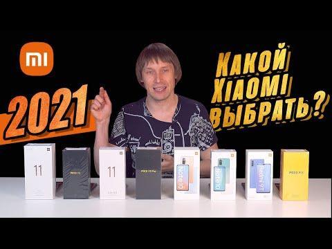 1Советы по выбору телефона Xiaomi в середине 2021 года