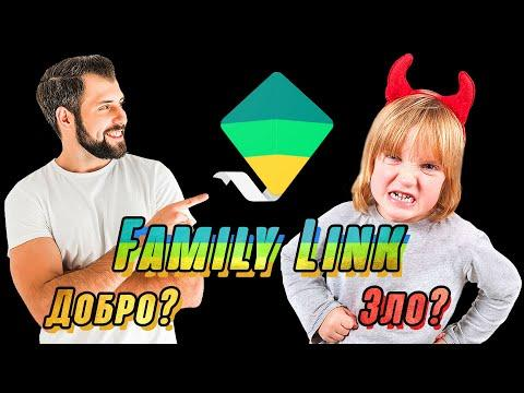 GOOGLE FAMILY LINK - КАК НАСТРОИТЬ АД ДЛЯ ШКОЛЬНИКОВ