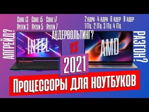 НА КАКОМ ПРОЦЕССОРЕ БРАТЬ НОУТБУК В 2021 ГОДУ?
