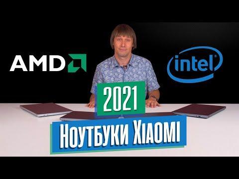 НОУТБУКИ XIAOMI 2021 ГОДА: AMD RYZEN 5000-Й СЕРИИ ПРОТИВ INTEL CORE 11-ГО ПОКОЛЕНИЯ