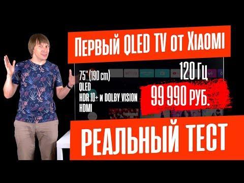 ОБЗОР XIAOMI MI TV Q1 75