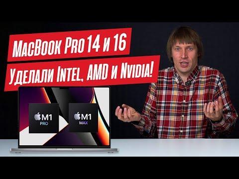 Новые MACBOOK PRO 14 и 16 на M1 Pro и M1 Max. Intel, AMD и NVIDIA - догоняйте!