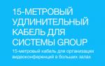 Logitech Group 15m