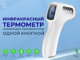 Термометр HOCO YQ-6
