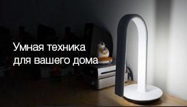 Умная техника для дома