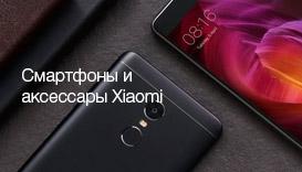 Смартфоны и аксессуары Xiaomi